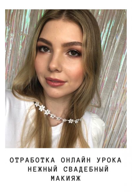 94_onlinekursvisagist