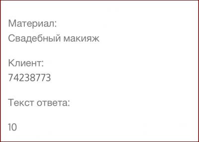 Svadebnyi2