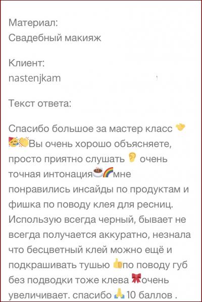 Svadebnyi3